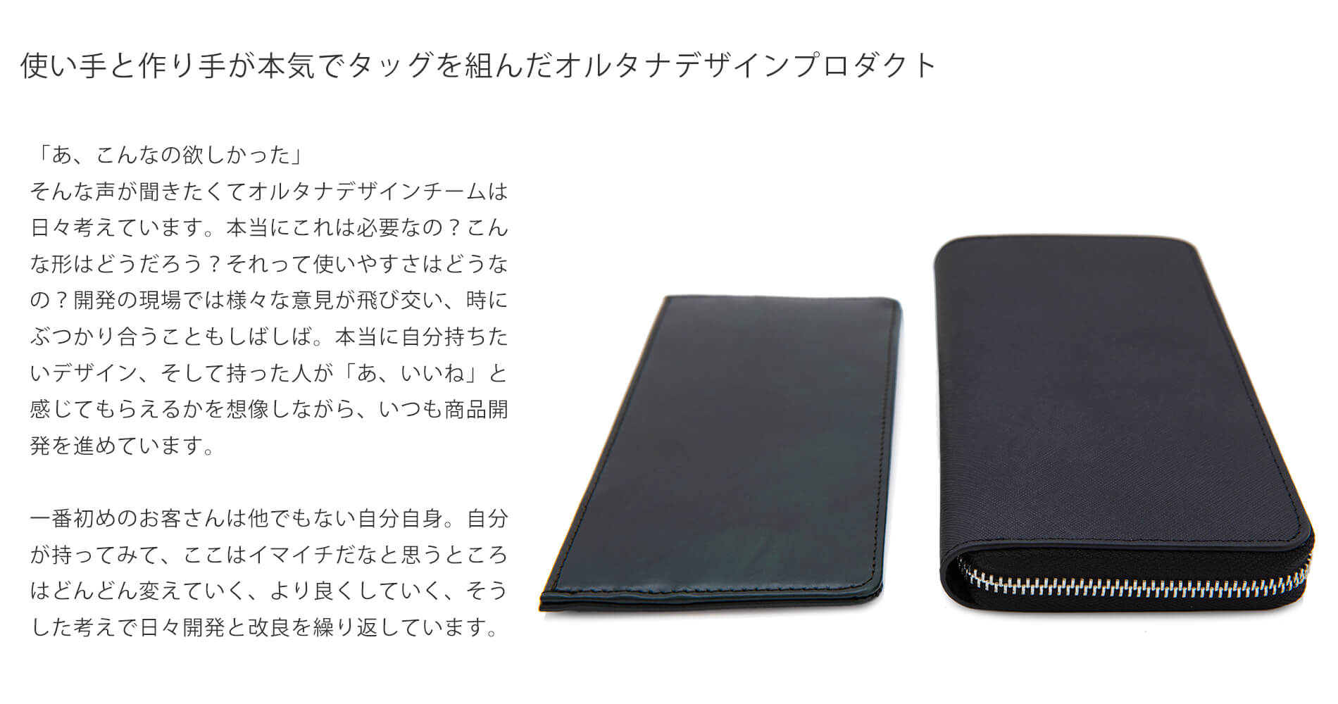 オルタナデザインブランド紹介